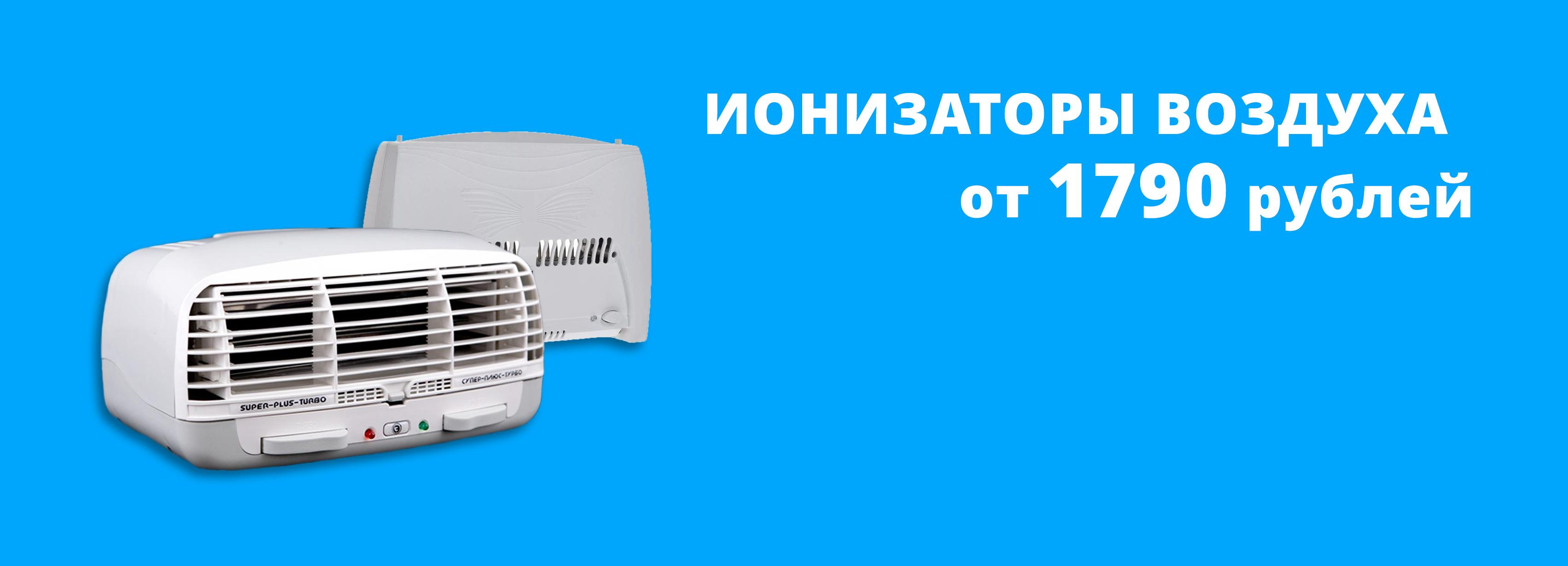 ionizator1