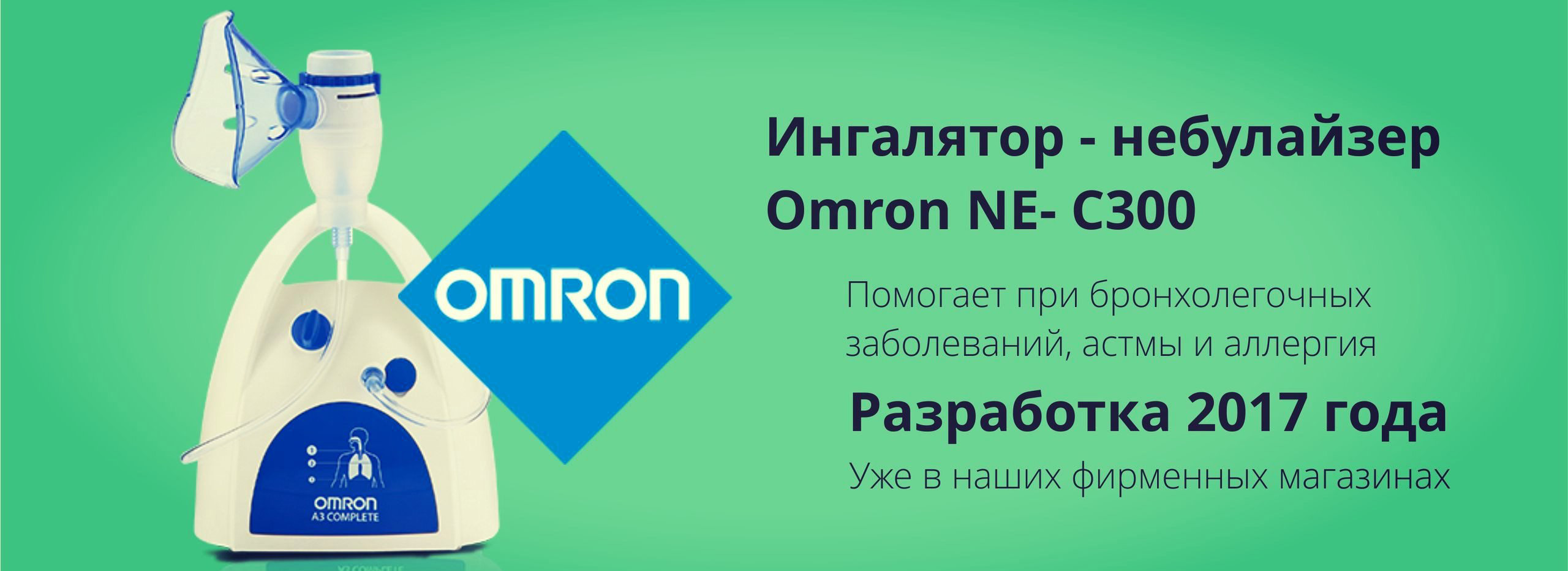 omron300ne-new