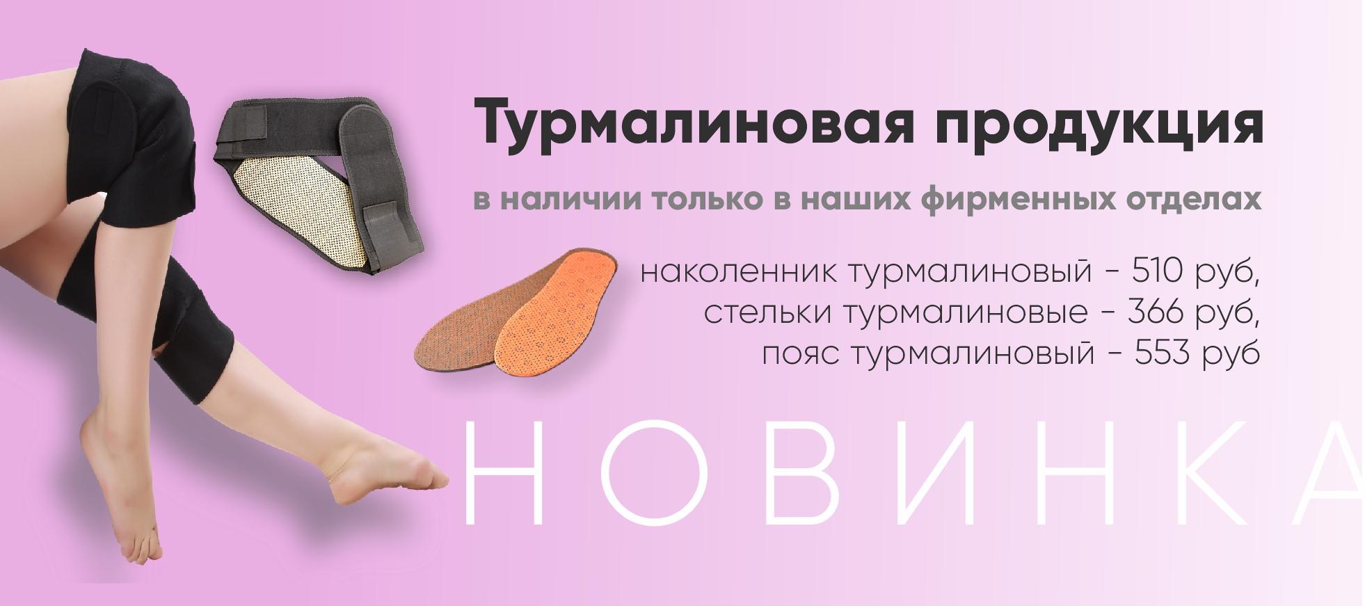 turmalin-banner